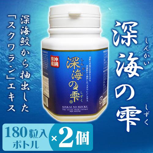 深海の雫 180粒 ボトル ×2個 送料無料 沖縄 人気 珍しい 土産 健康管理 サプリメント サメ 鮫