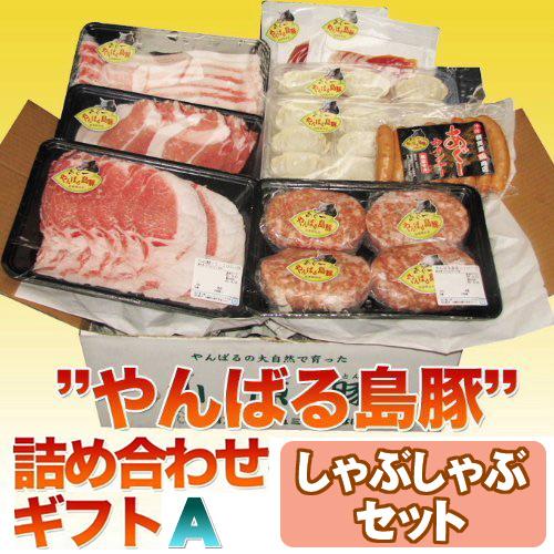 ギフト やんばる島豚 ギフトセットA ギフト 希少な沖縄あぐー豚を堪能できるしゃぶしゃぶセット 条件付き送料無料 アグー 沖縄 土産 沖縄 アグー 貴重 肉, Queen017:e2ec62ea --- sunward.msk.ru