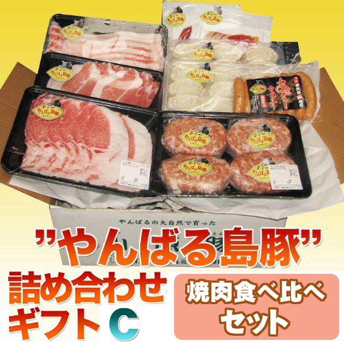 ギフト ギフト やんばる島豚 ギフトセットC 希少な沖縄あぐー豚を堪能できる焼肉食べ比べセット アグー 条件付き送料無料 沖縄 土産 肉 アグー 貴重 肉, まるそう:fc531414 --- sunward.msk.ru