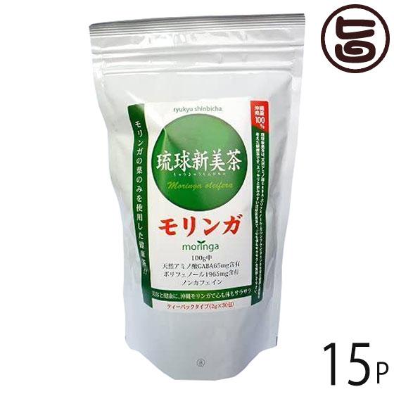琉球新美茶 (モリンガ茶) 2g×30P×15袋 送料無料 沖縄土産 健康茶 沖縄 珍しい 土産