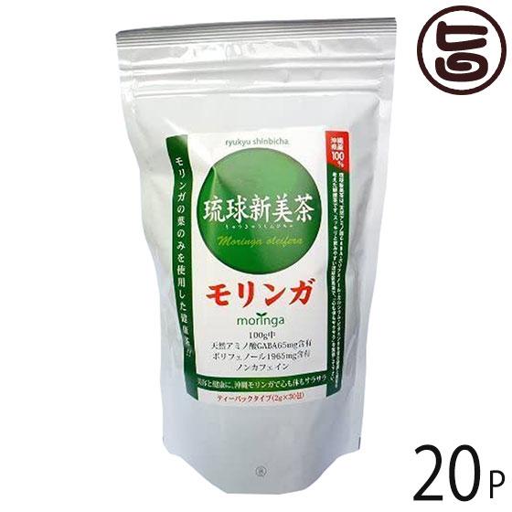 健康茶 送料無料 沖縄土産 沖縄 2g×30P×20袋 琉球新美茶 土産 (モリンガ茶) 珍しい