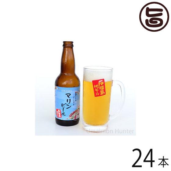 【新品本物】 癒しのマリンビール 330ml×24本 沖縄 石垣島 土産 お酒 地ビール 送料無料, xxstandard df45cb38