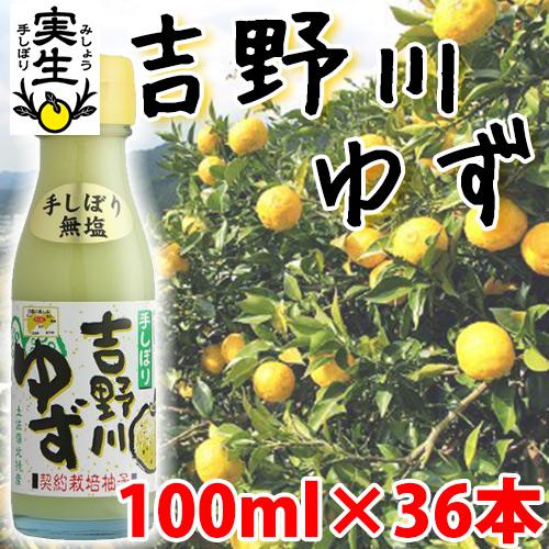 吉野川ゆず 100ml×36本 送料無料 高知県 四国 フルーツ 果汁100%