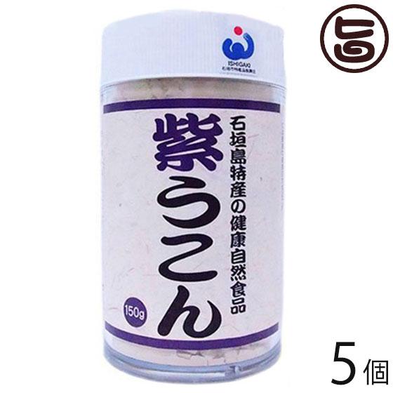 紫うこん粉末 150g×5個 送料無料 沖縄 土産 健康管理 うこん 鬱金
