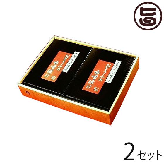 ギフト お豆腐の味噌漬け(もろみ漬け) (大) 2個入り ギフトセット×2セット 熊本県 九州 土産 条件付き送料無料
