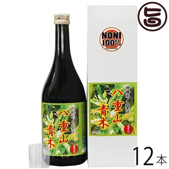 沖縄産ノニ果汁 100% 八重山青木 720ml×12本 条件付き送料無料 沖縄 土産 国産 高品質