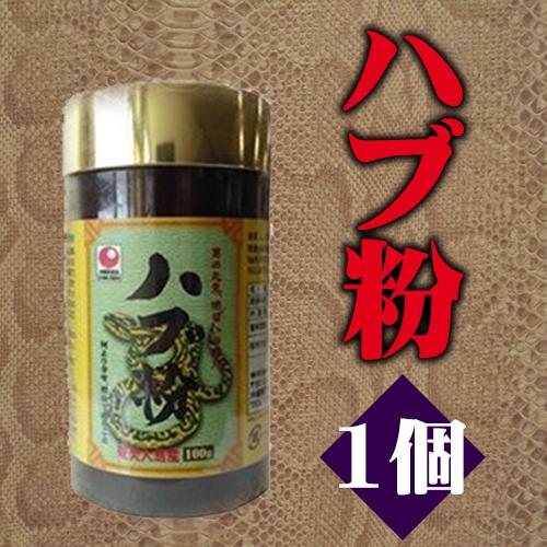 ハブ粉 100g×1個 沖縄 健康管理 希少 珍しい 条件付き送料無料