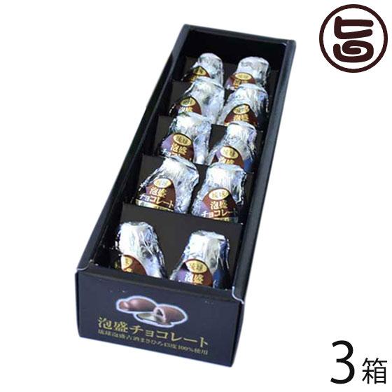 蔵元泡盛 琉球泡盛チョコレート 10個入り×3箱 沖縄 人気 土産 お勧め  送料無料