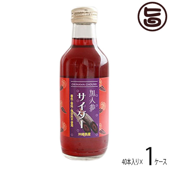 黒人参サイダー×40本×1ケース 送料無料 沖縄 野菜 美容と健康