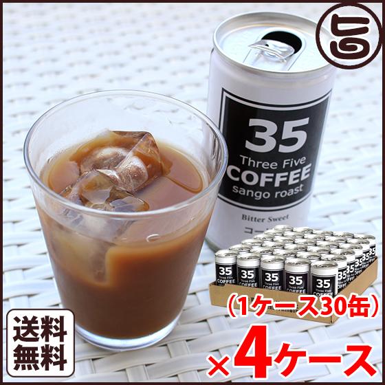 35COFFEE ビタースイート 185g×30缶×4ケース 送料無料 沖縄 土産 人気 コーヒー
