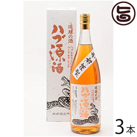 琉球の酒 ハブ源酒 35度 1.8L×3本 沖縄 お土産 人気 希少 お酒 ハブ酒  送料無料