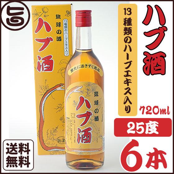 琉球の酒 ハブ酒 25度 720ml×6本 送料無料 沖縄土産 沖縄 お土産 人気 希少 お酒 ハブ酒 ギフト