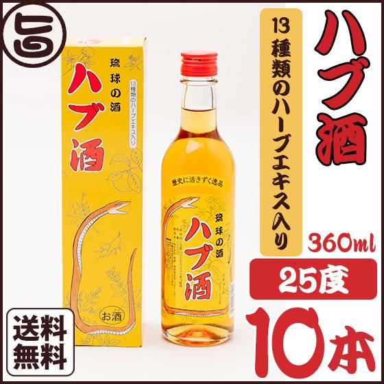 琉球の酒 ハブ酒 25度 360ml×10本 送料無料 沖縄土産 沖縄 お土産 人気 希少 お酒 ハブ酒 ギフト