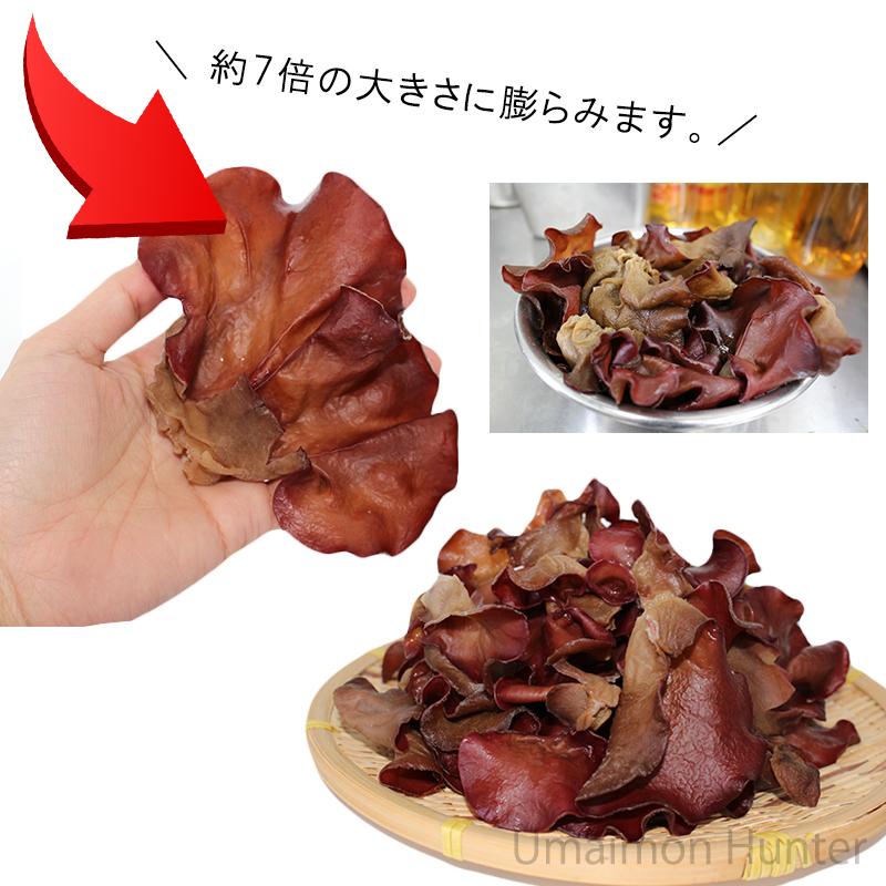 座間味こんぶ 黒きくらげ 150g×8P 食物繊維 ビタミン