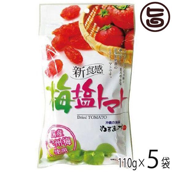梅塩トマト 110g×5P 沖縄土産 沖縄 土産 人気 土産 送料無料