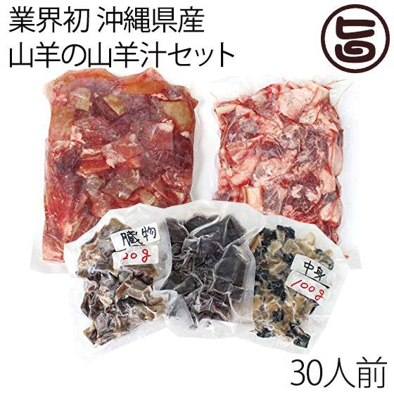 業界初 沖縄県産山羊の山羊汁セット 30人前 条件付き送料無料