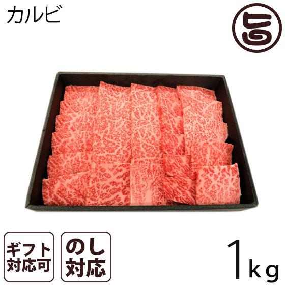 A4-5等級のきたかみ牛 カルビ焼肉 1kg(8~10人前) 1kg(8~10人前) 条件付き送料無料 岩手県 ブランド牛 カルビ焼肉 カルビ プレゼント 焼肉用 贈答用 プレゼント ギフト, 工具通販のフォーラム:e9dca89b --- sunward.msk.ru