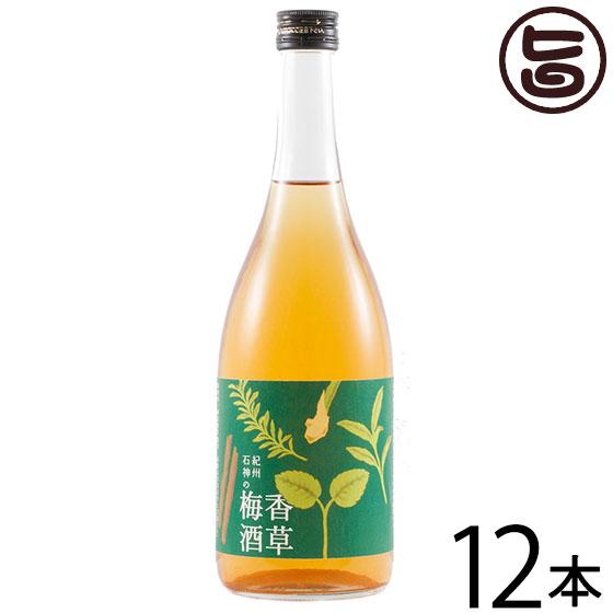 紀州石神の香草梅酒 720ml×12本 条件付き送料無料 梅酒 瓶 完熟南高梅 無添加 ハーブ