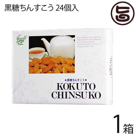 黒糖ちんすこう 24個入×1箱 沖縄 沖縄土産 人気  林修の今でしょ 講座 送料無料