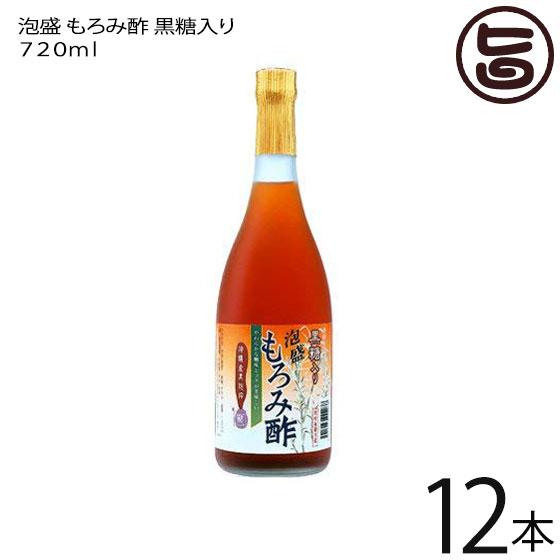 崎山酒造廠 泡盛 もろみ酢 黒糖入り 720ml×12本(1ケース) 沖縄 アミノ酸 クエン酸 天然素材 送料無料