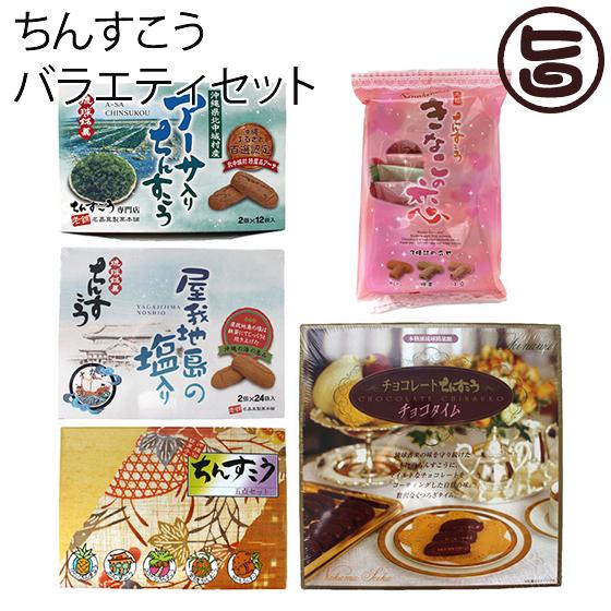 名嘉真製菓本舗 ちんすこうバラエティセット  条件付き送料無料