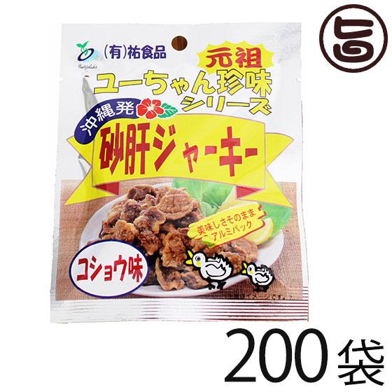 砂肝 ジャーキー コショウ味 13g×10袋×20 沖縄 人気 土産 おつまみ 珍味