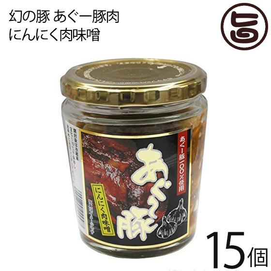 幻の豚 あぐー豚肉 にんにく肉味噌 200g×15個 沖縄県 人気 定番 お土産  送料無料
