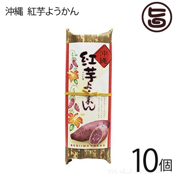 沖縄 紅芋ようかん 200g×10個 沖縄 人気 土産 和菓子 珍しい  送料無料