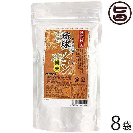 沖縄ウコン販売 沖縄産ウコン100% 琉球ウコン粉末 アルミ袋 100g×8袋 送料無料