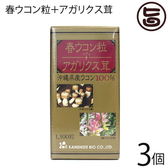 沖縄ウコン販売 春ウコン粒+アガリクス茸 1300粒(約60日分)×3個 沖縄 健康 送料無料