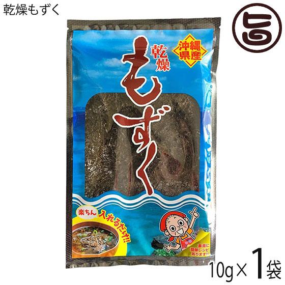 2020 日本 フコイダンたっぷりの沖縄モズク 低カロリーの海藻 比嘉製茶 乾燥もずく 10g×1袋 沖縄 土産 送料無料 人気 沖縄県産モズク 乾燥タイプ 定番 海藻 天然ミネラル