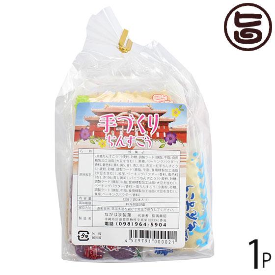 沖縄土産にも最適 昔ながらの手作りちんすこう 激安通販販売 クッキーのようなサクサク食感 ながはま製菓 当店限定販売 ちんすこう 袋詰め4点セット 2個×12袋入り 琉球銘菓 バニラ 塩入 黒糖 ×1袋 紅いも 送料無料