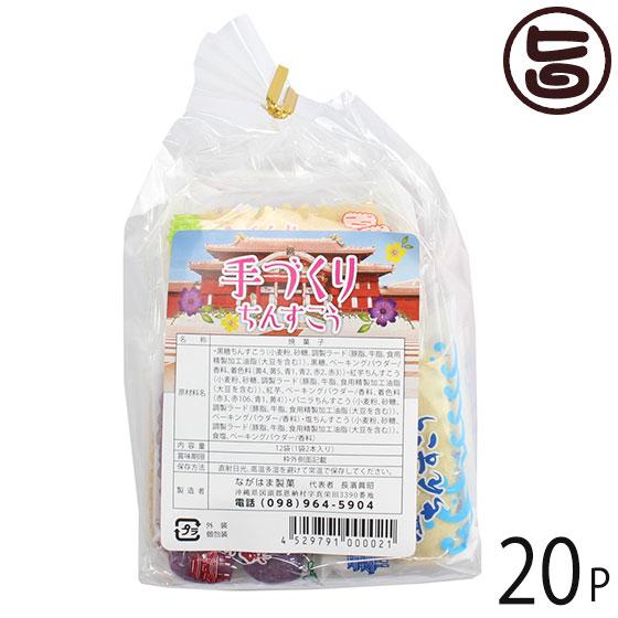 ホワイトデー お返し ながはま製菓 ちんすこう 袋詰め4点セット (2個×12袋入り) (塩入・バニラ・紅いも・黒糖) ×20袋 琉球銘菓 林修の今でしょ 講座 送料無料