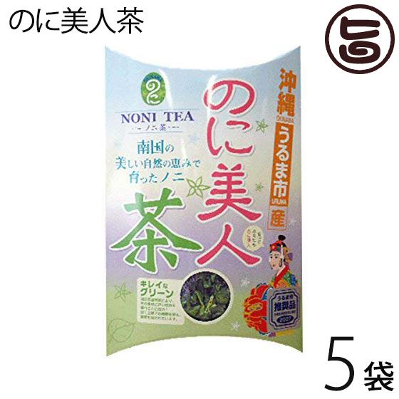 たいよう のに美人茶 50g×5袋 沖縄 土産 人気 健康茶 無農薬のに茶 ノニ 自然食品 送料無料