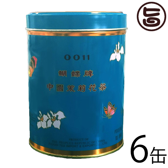 比嘉製茶 胡蝶牌 (こちょうはい) 青缶 (大) 454g×6缶 沖縄 定番 人気 土産 中国福建省 中国茶 ジャスミン茶 茶葉  条件付き送料無料