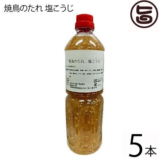 【業務用】麺素 焼鳥のたれ 塩こうじ 1L×5本 調味料 麹 兵庫 土産 付けダレ 送料無料