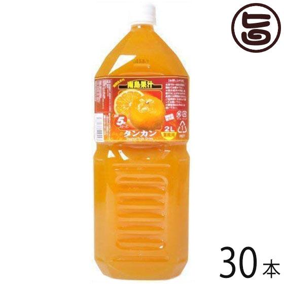 北琉興産 南島果汁 タンカン 2L(5倍濃縮)×30本 沖縄 土産 人気 南国フルーツ 柑橘系 ドリンク ヘスペリジン(ビタミンP) 送料無料