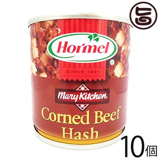 沖縄の県民食 牛肉とポテトをブレンドしたコンビーフハッシュ  ホーメル コンビーフハッシュ (S) 170g×10缶 沖縄 土産 人気 保存食 牛肉 じゃがいも テレビでも紹介された話題の逸品 送料無料