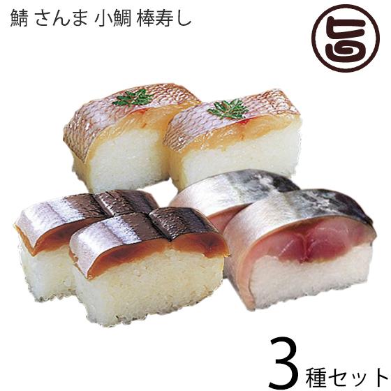 笹一 紀州 鯖 さんま 小鯛 棒寿し 3種セット ギフト 贈答用 風味豊かな逸品 プレミア和歌山 条件付き送料無料