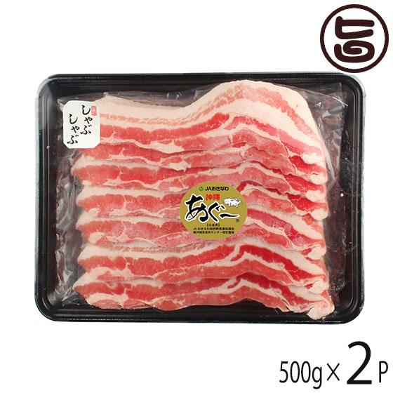 直営限定アウトレット 県産ブランド豚あぐー 臭みがなく とろけるような味わい JAおきなわ あぐー 豚バラ しゃぶしゃぶ ご自宅用に 500g×2P 土産 豚肉 送料無料 期間限定送料無料 沖縄