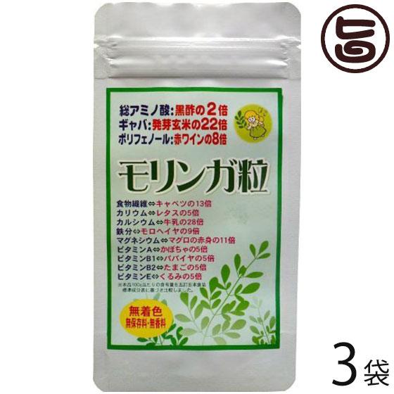 モリンガ粒500 (500粒入/100g)×3袋 送料無料 沖縄 土産 人気 サプリメント 健康管理