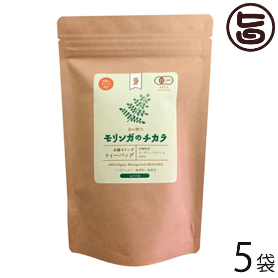 モリンガのチカラ ティーパック (3g×15包)×5袋 モザンピーク産 貴重 健康 送料無料