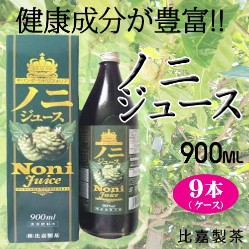 ノニジュース 900ml×9本(1ケース) 条件付き送料無料 沖縄 土産 ドリンク 健康管理
