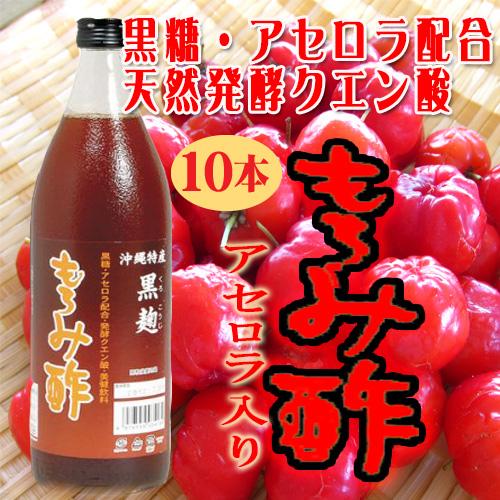 もろみ酢 アセロラ入り 900ml×10本 条件付き送料無料 沖縄 土産 飲むお酢 ドリンク 健康管理