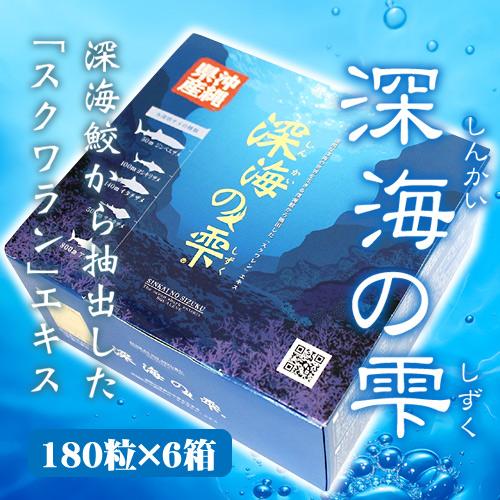 深海の雫 180粒×6箱 条件付き送料無料 沖縄 人気 珍しい 土産 健康管理 サプリメント サメ 鮫