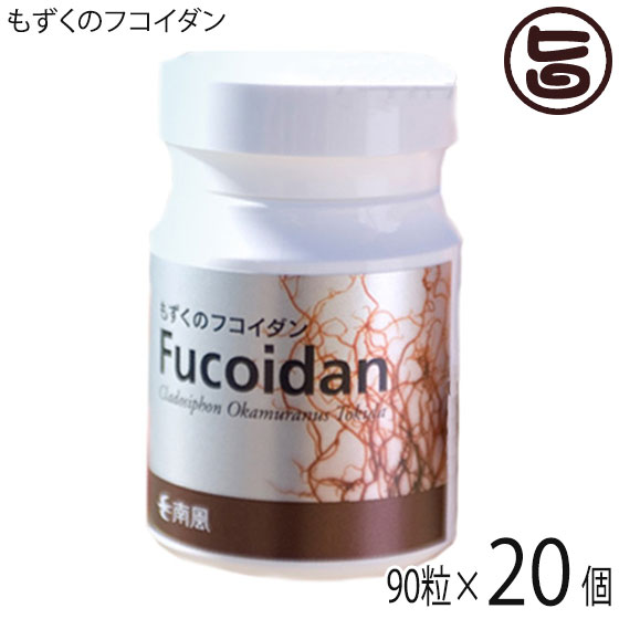 もずくのフコイダン 40.5g(450mg×90粒)×20個 送料無料 沖縄 人気 サプリメント 健康管理 高純度 モズク