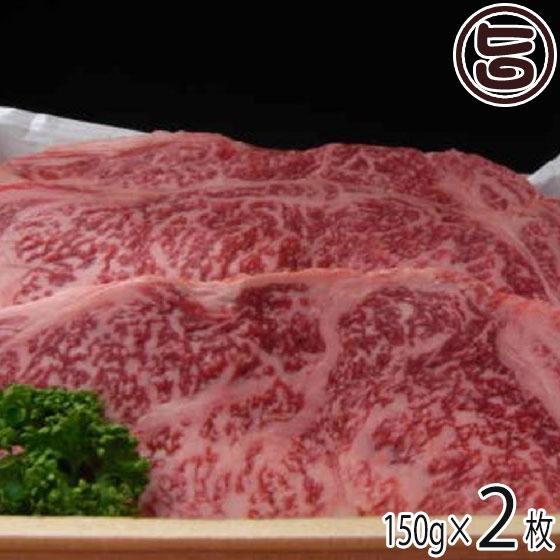 仙台牛 A5等級 サーロイン ステーキ用 150g×2枚 岩手県 東北 復興支援 人気 お肉 条件付き送料無料