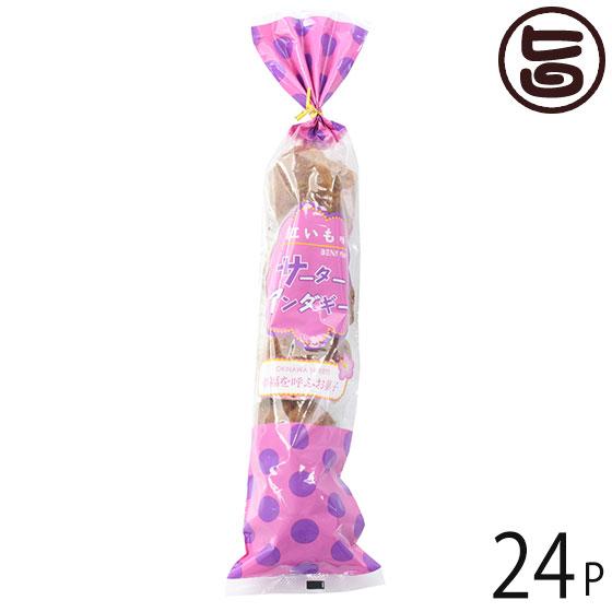 さーたーあんだぎー袋 紅芋 5個入り ×24袋 沖縄 定番 人気 土産 お菓子 秘密のケンミンSHOW 送料無料