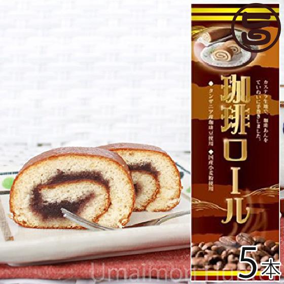 ギフト (大箱)珈琲ロール 5本 条件付 熊本 九州 名物 お土産 和菓子 ケーキ 人気  条件付き送料無料