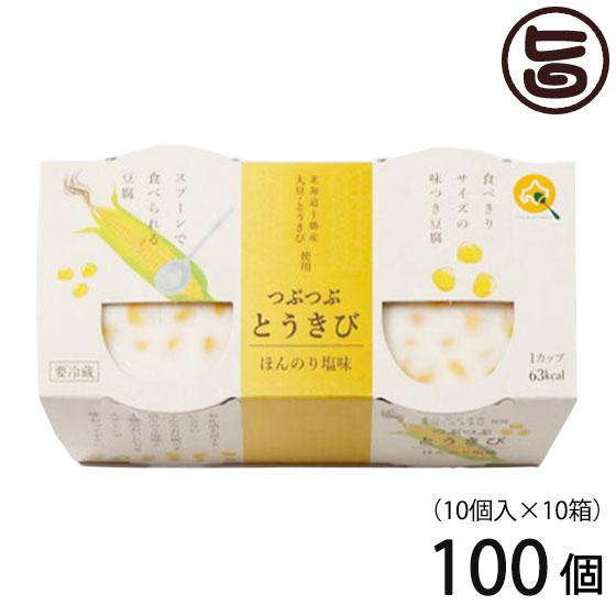 中田食品 北海道 つぶつぶとうきび豆腐 (90g×2個×10入り)×10箱 充填豆腐 十勝産大豆 十勝産とうもろこし 食べきりサイズの 味付き 豆腐 条件付き送料無料